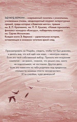 Веркин Э.Н. Мертвец