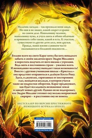Брандис К. Месть пумы (#4)