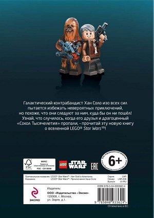 STAR WARS. Приключения Хана Соло