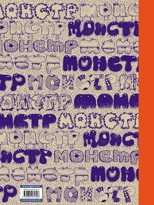 Скотт Л. Буквы-монстры и буквы-дутики