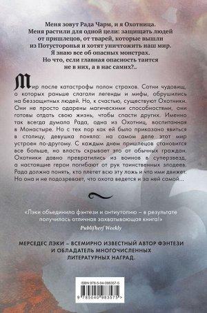 Лэки М. Охотница (#1)