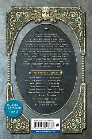 Дилейни Д. Предназначение Ведьмака (#16)