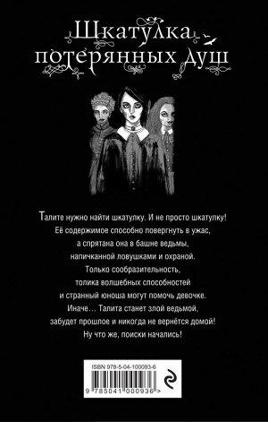 Макналли С. Шкатулка потерянных душ (#2)