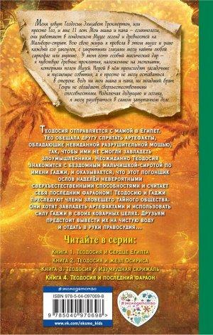 Лафевер Р. Теодосия и последний фараон