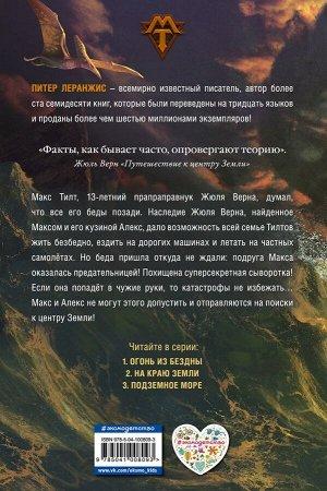 Леранжис П. Подземное море (#3)