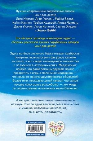 Холли Вебб и др. Снежинка, исполняющая желания (выпуск 1)