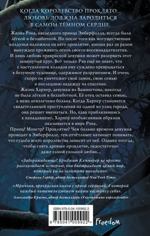 Кеммерер Б. Проклятие одиночества и тьмы (#1)