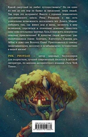 Риордан Р. Магнус Чейз и боги Асгарда. Девять из Девяти Миров