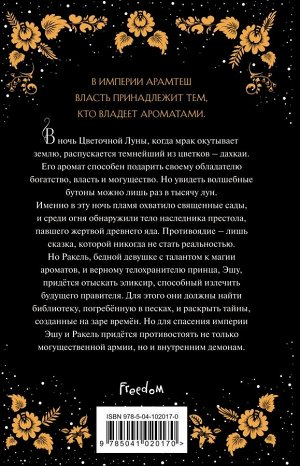 Фристоун П. Цветок тьмы (#1)
