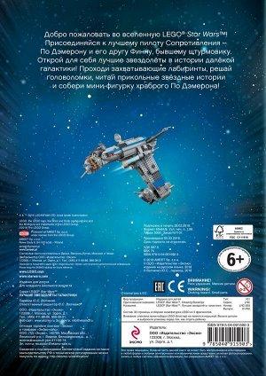 Лучшие звездолёты галактики (с мини-фигуркой По Дэмерона)