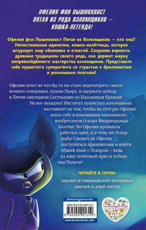 Кент Д. Офелия и Гималайский бриллиант (выпуск 1)