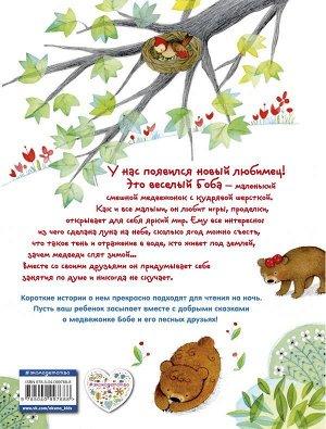 Пьюмини Р. Приключения медвежонка Бобы (ил. А. Курти)