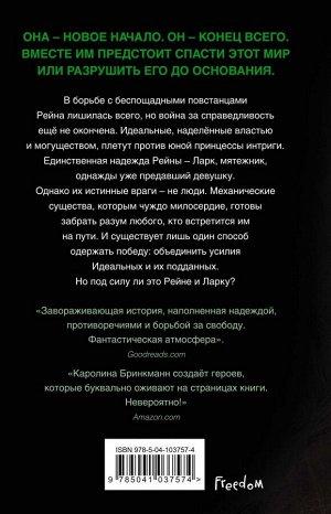 Бринкманн К. Бездушные (#2)