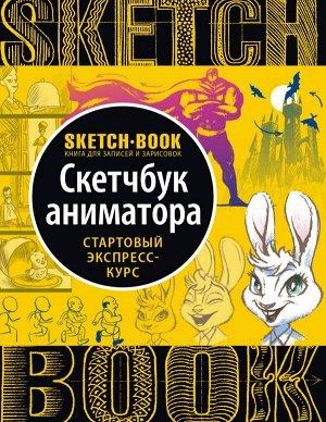 Sketchbook с уроками внутри. Скетчбук аниматора