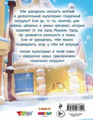 """Рой О. Новогодний дневник агента """"Сказочного патруля"""""""