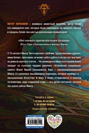 Леранжис П. Огонь из бездны (#1)