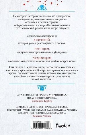 Дункан Э. Жестокие святые (#1)