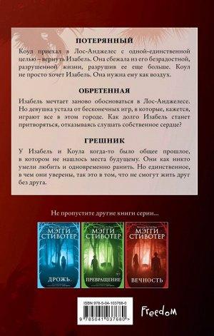 Стивотер М. Грешник (#4)