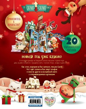 Колдуэлл С. Новогодние заботы Санта Клауса
