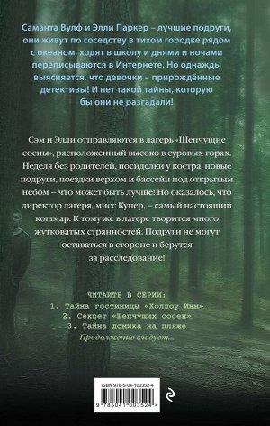 Эллис Т. Секрет «Шепчущих сосен» (#2)