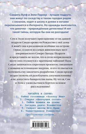Эллис Т. Таинственное Рождество (#6)