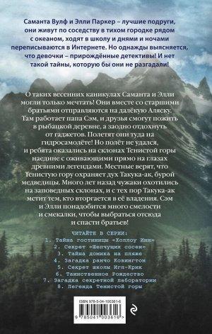 Эллис Т. Легенда Тенистой горы (#8)