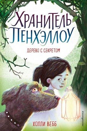 Вебб Х. Дерево с секретом (выпуск 4)