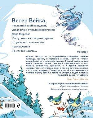 Скибин В.С. Снегурочка и ключ от Нового года