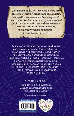 Лонгстафф Э. Секрет Тайной библиотеки (#1)