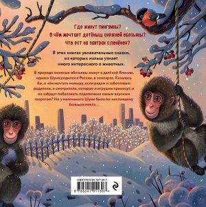 Мартиросова М. Тайна снежной обезьяны