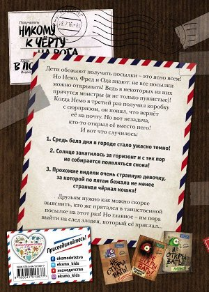 Хаберзак Ш. Не открывать! Голодная! (#3)