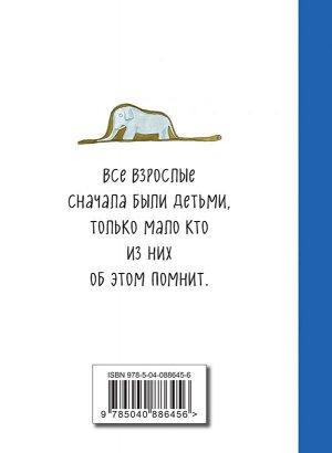 Сент-Экзюпери А. Маленький принц (рис. автора) (мини)