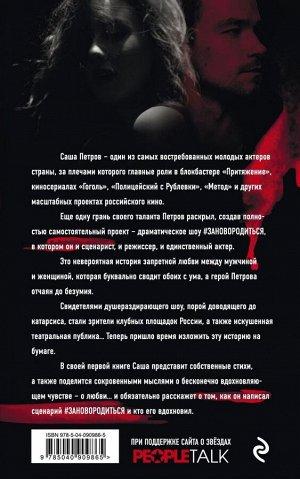 Петров А.А. Зановородиться. Невероятная история любви