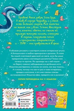 Кинселла С. Приключение с русалками (#4)