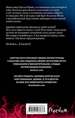 Коул К. Люмен (#3)