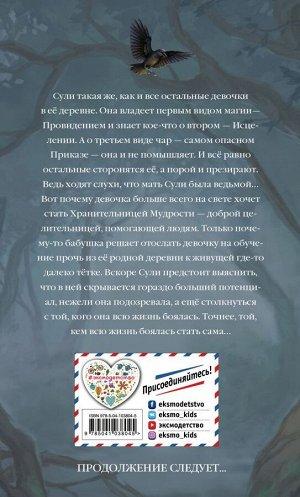 Форест Э. Третий вид магии. Ученица ворона (#1)