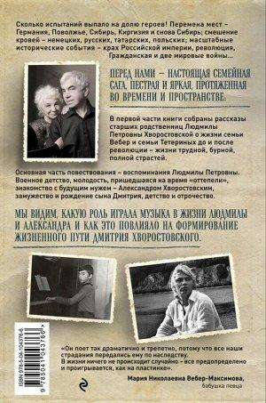 Хворостовская Л.П. Сибирская сага. История семьи