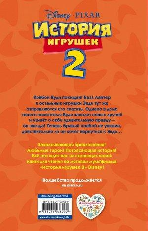Под редакцией С. Мазиной История игрушек 2 (фильм 2)