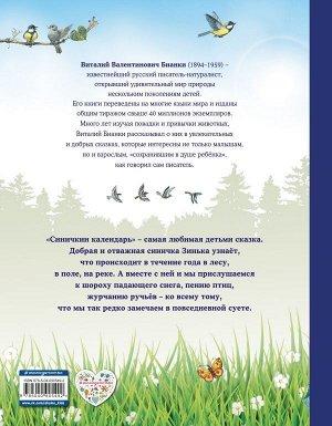 Бианки В.В. Синичкин календарь (ил. М. Белоусовой)