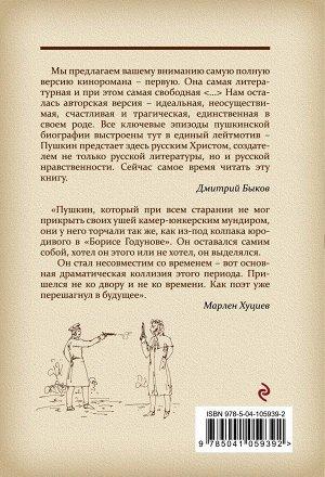 Хуциев М.М. Пушкин