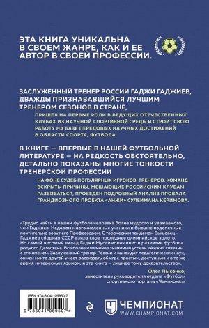Гаджиев Г.М. Простая сложная игра. Глазами профессионала