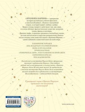 Льюис К.С. Хроники Нарнии (ил. П. Бейнс) (цв. ил.) (оф. лев)