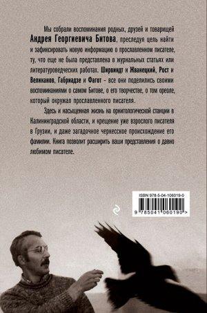Бердичевская А. сост. Битов, или Новые сведения о человеке
