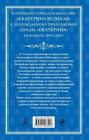 Чайковская О.Г. Екатерина Великая. Императрица. Царствование Екатерины II