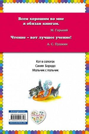 Перро Ш. Кот в сапогах. Сказки (ил. А. Власовой)