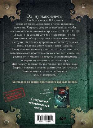 Мист М. Маленькая злая книга 2