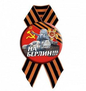 """Значок """"На Берлин"""", металл"""