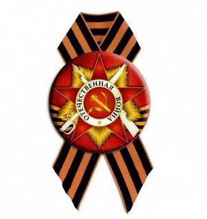 """Значок """"Отечественная война, металл"""