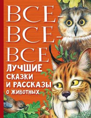 Бианки В.В., Маршак С.Я., Пришвин М.М., и др. Все-все-все лучшие сказки, стихи и рассказы о животных
