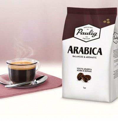 Кофе LOFBERGS и LINDVALLS из Швеции. СВЕЖИЙ приход!!! — Кофе Paulig и AltaRoma (молотый и зерно) — Чай, кофе и какао